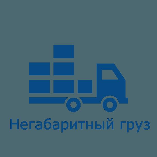 Транспортно-логистическая компания ДС-ГРУПП Негабаритный груз