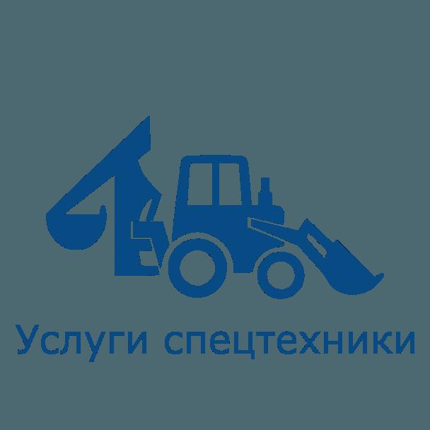 Транспортно-логистическая компания ДС-ГРУПП Услуги спецтехники
