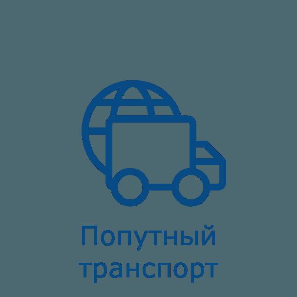 Транспортно-логистическая компания ДС-ГРУПП Попутный транспорт