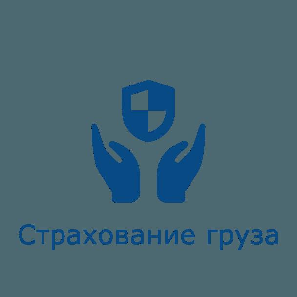 Транспортно-логистическая компания ДС-ГРУПП Страхование груза