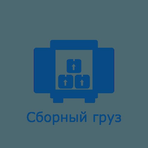 Транспортно-логистическая компания ДС-ГРУПП Сборный груз